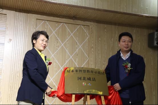 河北威县与好未来智慧教育展开多方合作