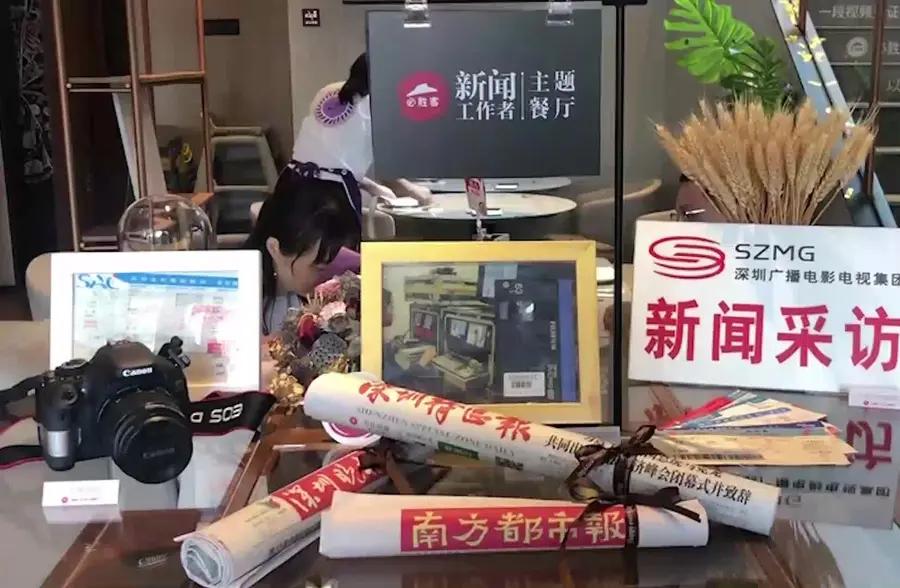 """深圳这个新闻工作者主题餐厅揭幕,""""退稿甜品""""直戳记者内心"""