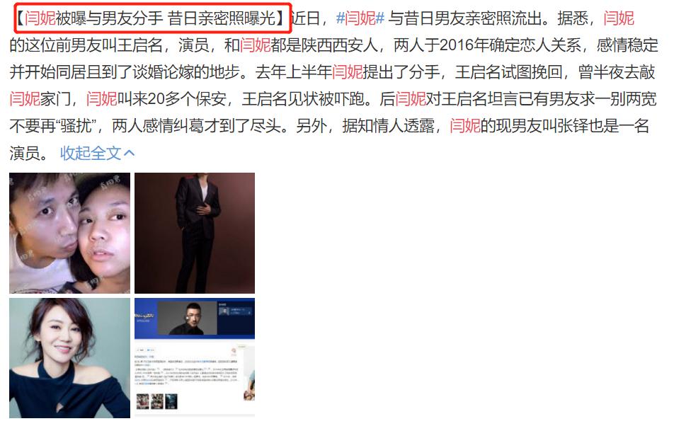 诚信在线报道:闫妮被爆与男陪侣离集