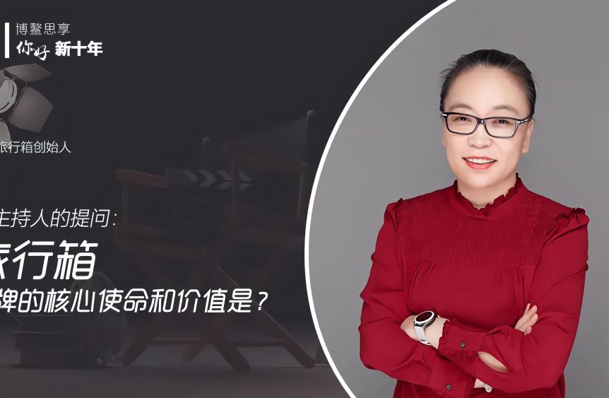 博鳌思享·大咖说丨对话舒提啦张铭庭:旅行箱品牌的核心使命和价值是?