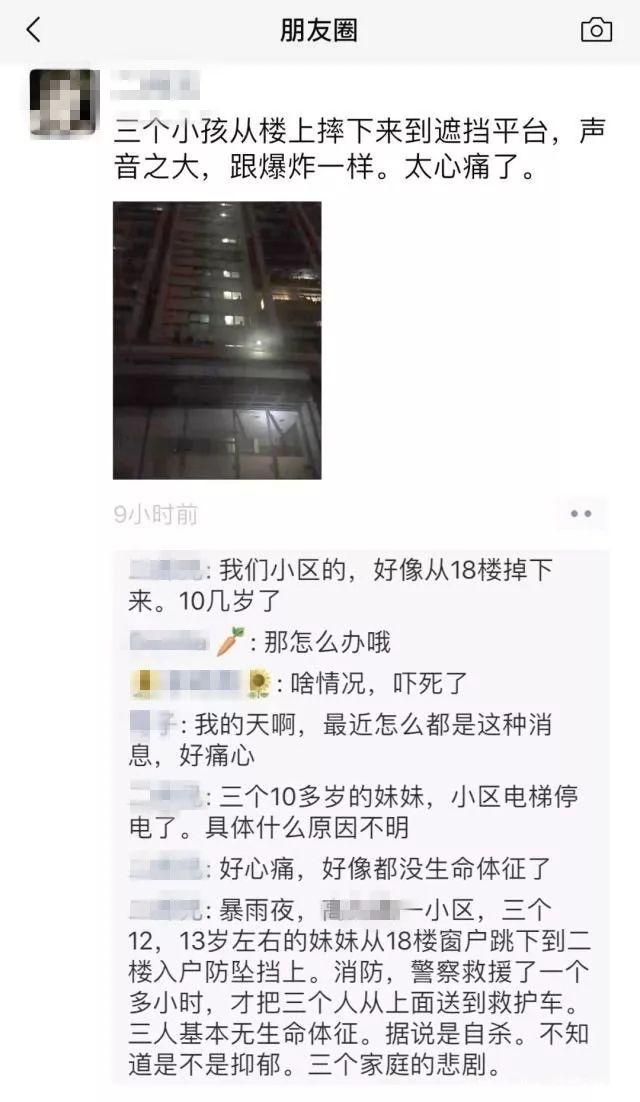 重庆3名初中女生18楼坠亡 三人基本无生命体征