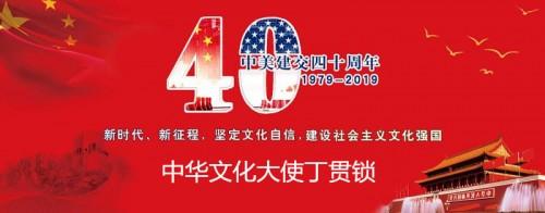 中华文化大使——丁贯锁
