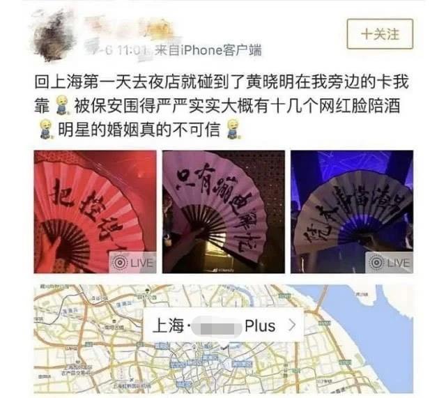 与baby婚姻状况成谜,黄晓明被拍到夜店搂美女?真相很打脸