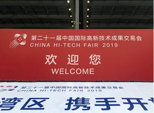"""""""中國科技第一展""""深圳"""