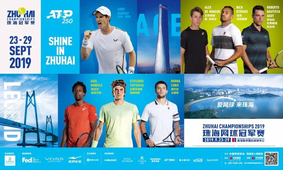 为男子选手提供表现舞台!华发体育打造珠海网球冠军赛助力中国网球提升