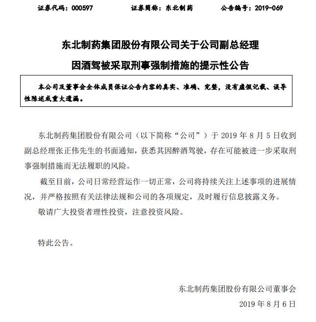 """东北制药副总经理酒驾被刑拘!上市药企""""高管雷""""不消停"""