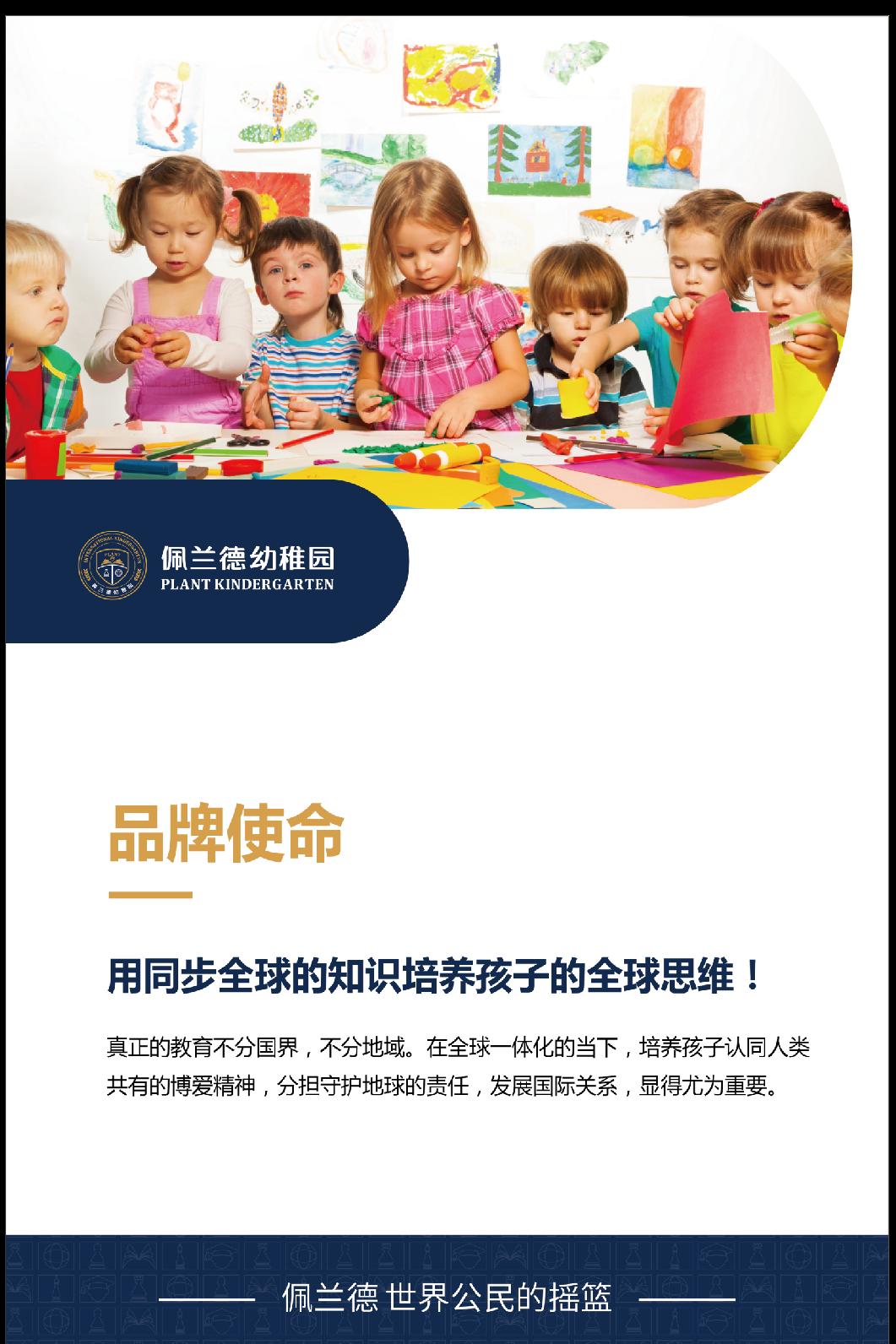 佩兰德国际幼稚园 ——用同步全球的知识培养孩子的全球思维!