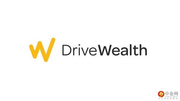 新的DriveWealth总裁还曾在一些大型金融机