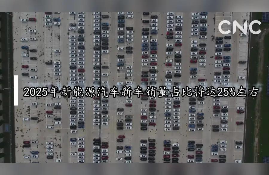 财经网来|2025年新能源汽车新车销量占比将达25﹪左右