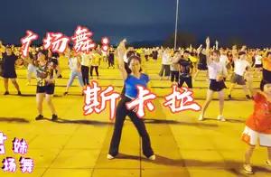 场舞_火爆dj广场舞《斯卡拉》欢快动感32步,时尚洋气,跳出完美好身材