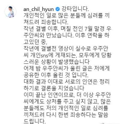 安七炫宣布结束恋情:女方没说谎,公司在阻止