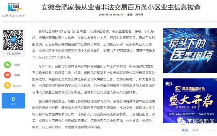 新华社再点名家装公司,100余万条小区业主信息被非法贩卖