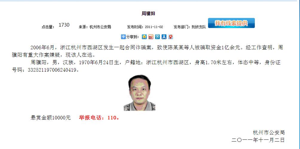 """""""红通人员""""假冒官员诈骗6986万 其父网上发文劝"""
