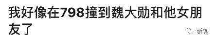杨幂魏大勋约会被拍,七夕还通宵打游戏!800万公关费打水漂了?