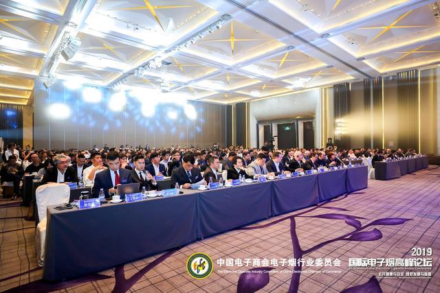 2019国际电子烟高峰论坛成功举办 共议电子烟安全监管