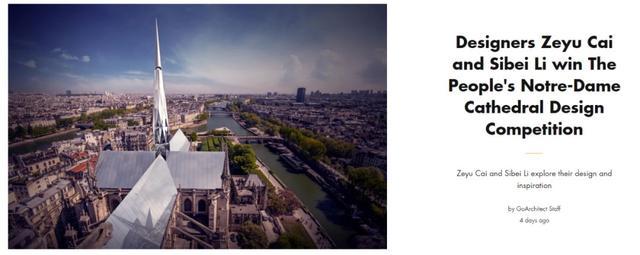 """中国90后情侣拿""""人民巴黎圣母院""""设计赛冠军:击败全球55个国家"""