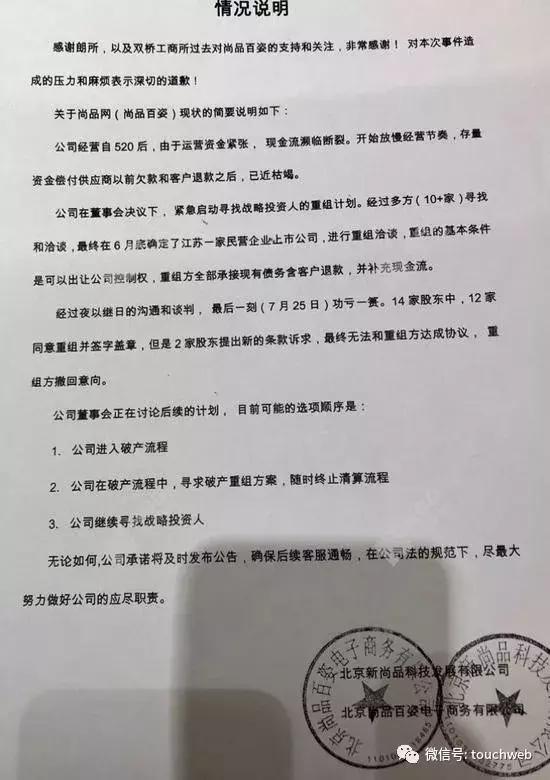 尚品网被曝破产并遣散员工:已因融资重组不顺暂停营业