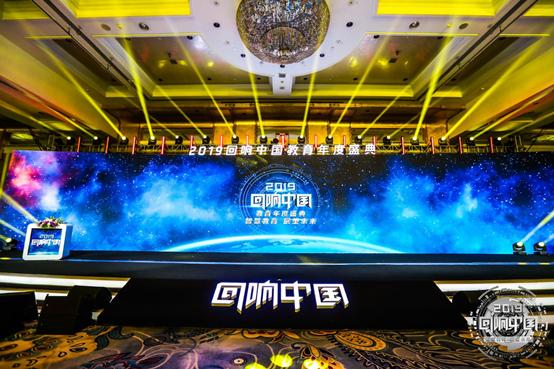 """2019""""回响中国""""教育年度盛典"""