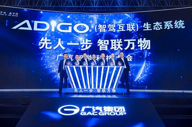 """ADiGO生态系统发布广汽新能源致力于领先""""新四化"""""""