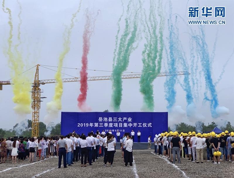 聚焦三大工业生长 四川岳池召开第三季度