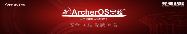 安超OS™产品解读