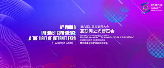 """麦知网受邀参加第六届""""互联网之光""""博览会"""