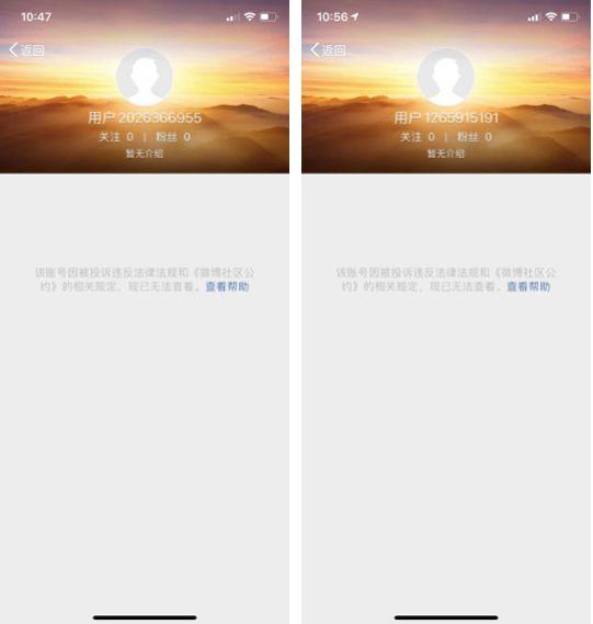 孙宇晨回应被封号 与微博有直接沟通渠道
