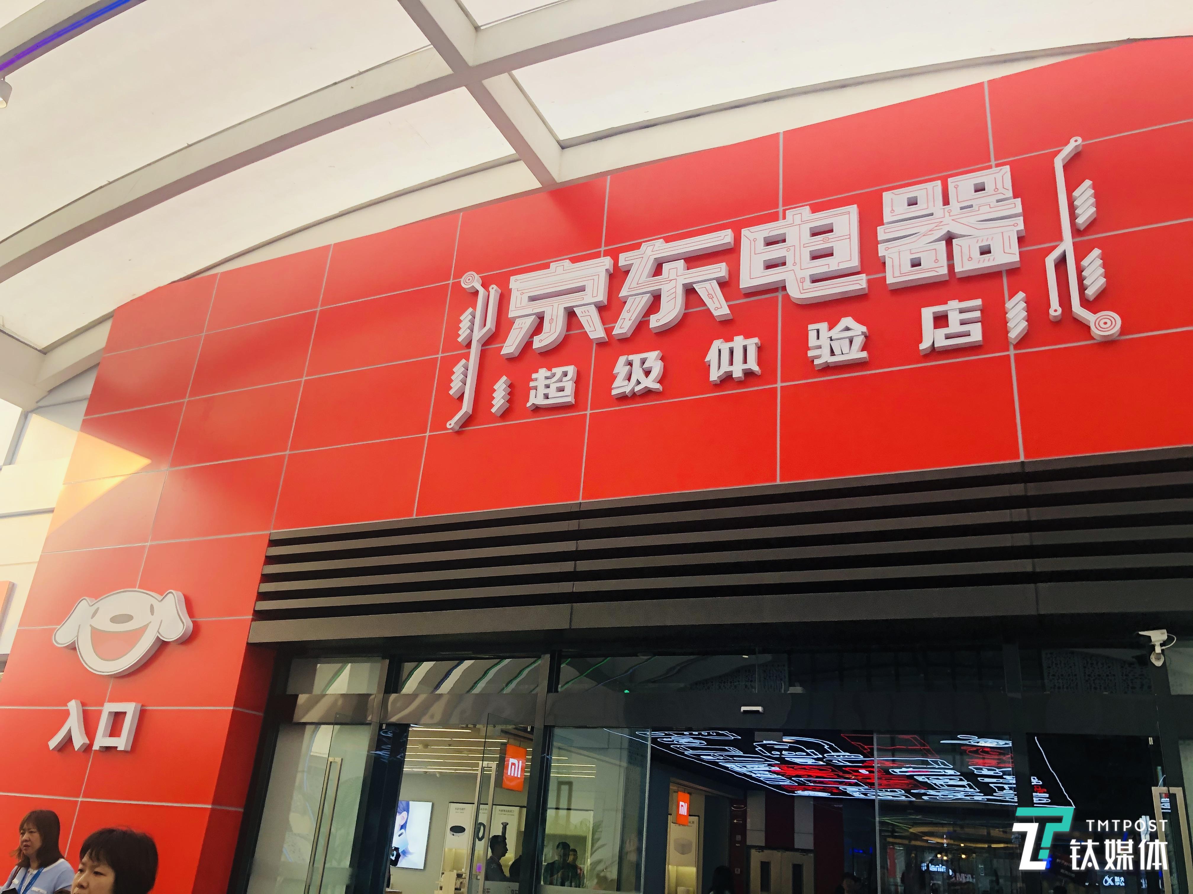"""首家京东电器超级体验店将开业,一家电器卖场到底""""超级""""在哪? 京东电器城"""