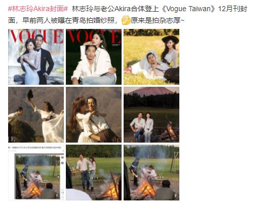 林志玲和老公Akira合体登上杂志封面