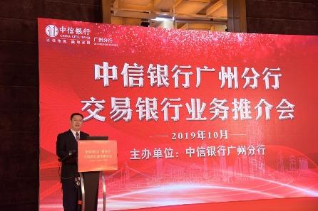 网上卖什么赚钱:中信银行广州分行交易银行特色业务助力广东经