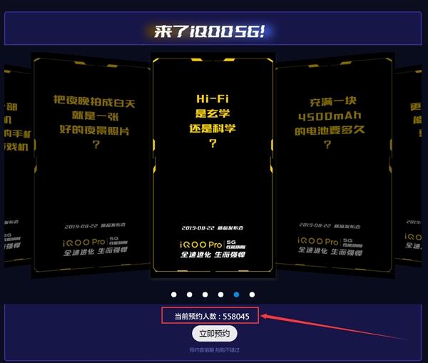 超55万人预约 iQOO Pro即将发布:8月22日见