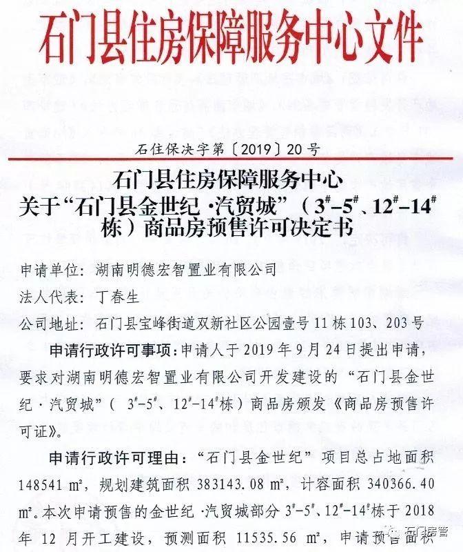 """关于""""石门县金世纪汽贸城""""(3"""