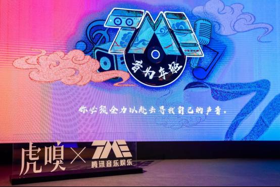 携手虎嗅再办年轻馆 腾讯音乐娱乐集团激活年轻新主张