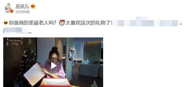 应采儿收到陈小春圣诞惊喜超开心 怀二胎后身材依?#19978;?#32454;