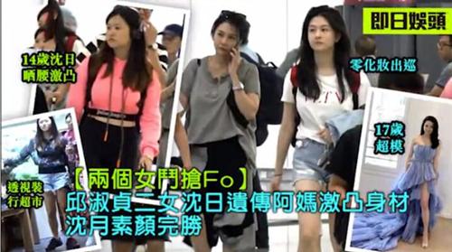 邱淑贞带两个女儿现身机场,母女三人站一起像姐妹