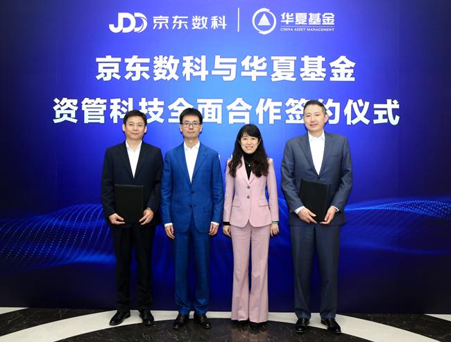 强强联合推动资管科技深度融合 华夏基金与京东数科签署战略合作协议