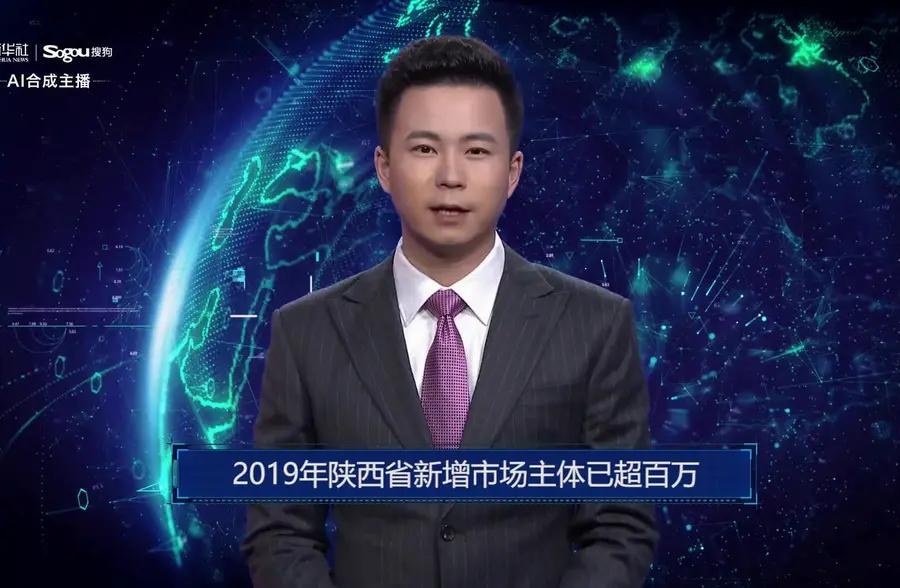 AI合成主播丨2019年陕西省新增市场主体已超百万