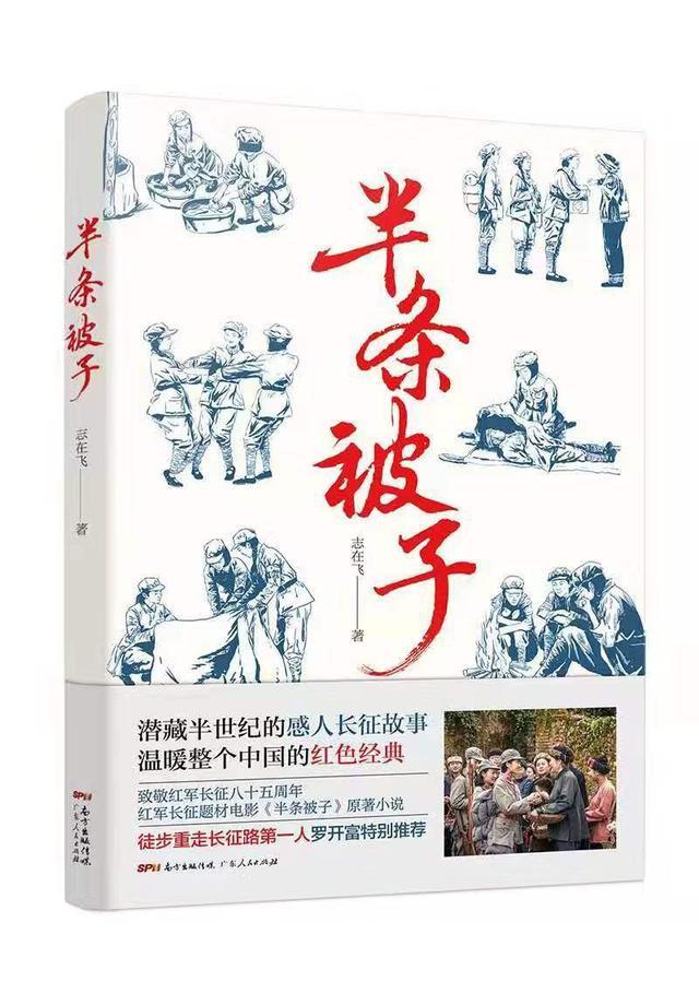 长征小说半条被子于湖南汝城首发。