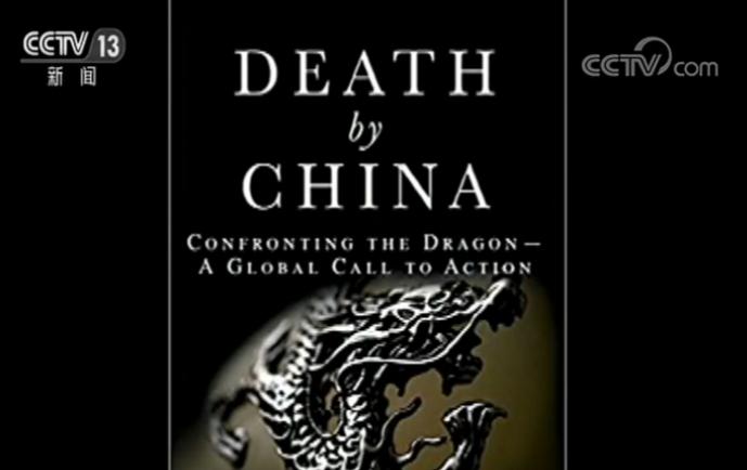 纳瓦罗所著《致命中国》一书被美国主流经济学界嗤之以鼻