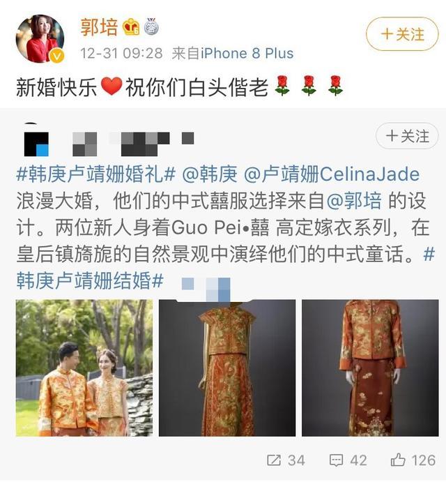 """韩庚卢靖姗官宣结婚3大亮点,台词美照礼服""""大有来头"""" 火炬手台词"""