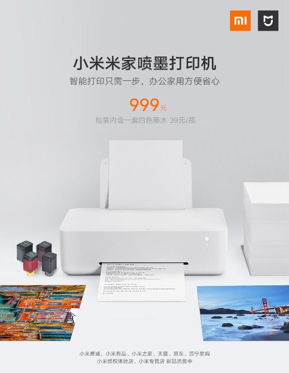 小米米家喷墨打印机聚焦远程打印
