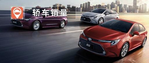 """7月轿车销量榜:大众表现强势,""""失速""""雅阁进入前十"""