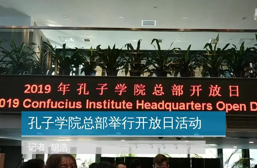 孔子学院总部举办开放日活动