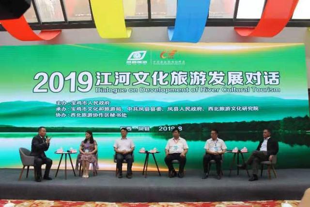 首届江河文旅成长对话会在陕西凤县举行