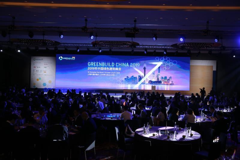 2019年中国绿色建筑峰会在上海召开