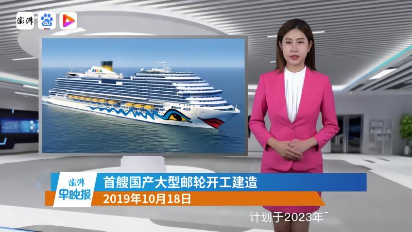 2019年10月18日,晚安湃AI播报