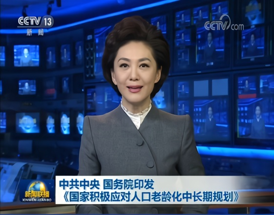 《新闻联播》播发的这则消息,事关2.5亿人