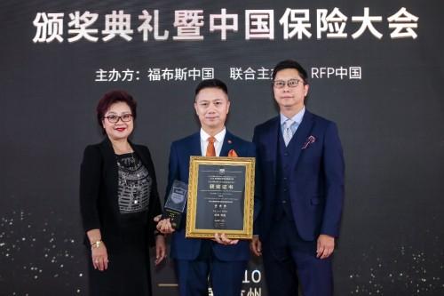 2019福布斯中国保险精英评选三连冠:富德生命人寿文军