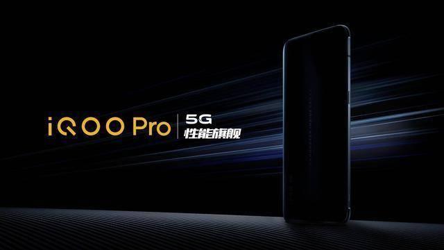 5G普及进行时,vivo首款5G手机iQOO Pro蓄势待发__凤凰网