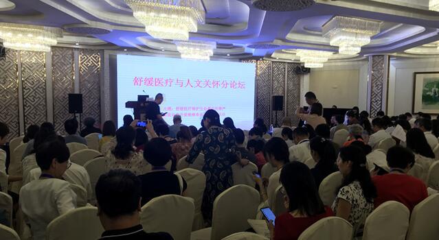 """""""中国医学人文大会""""分论坛-舒缓医疗人文论坛在京举行"""